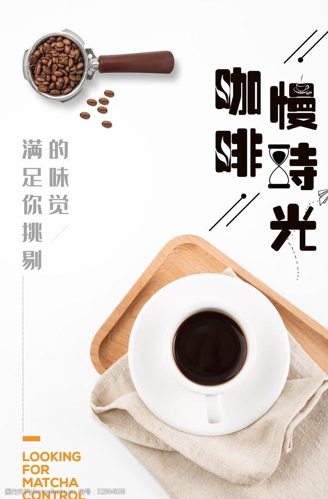 下午茶海報