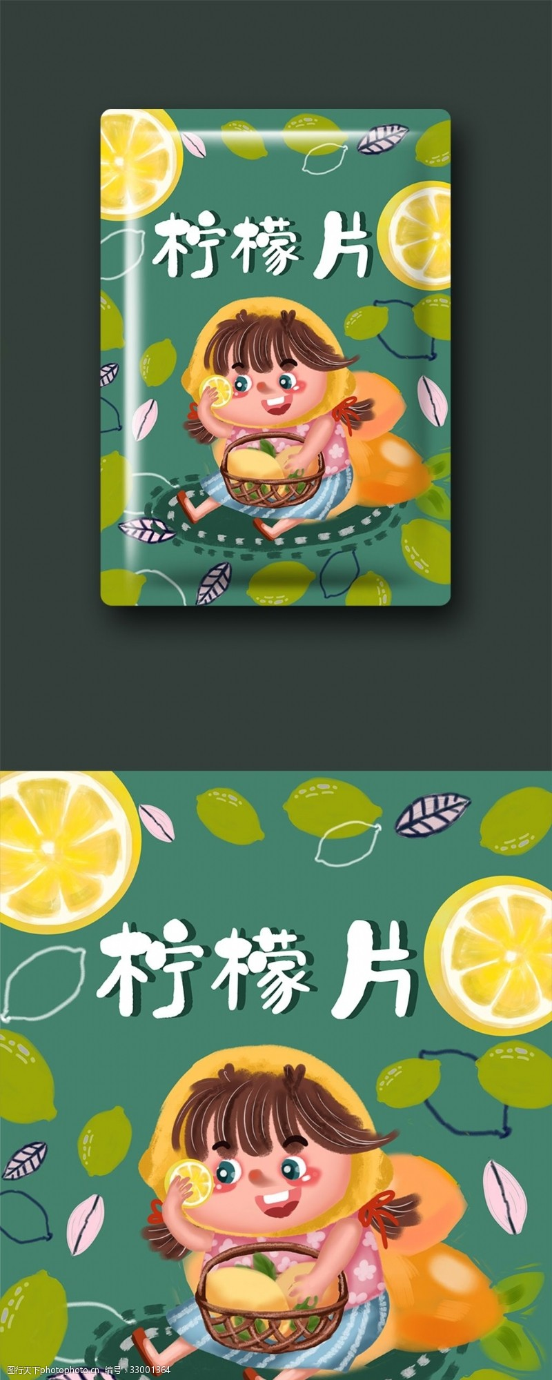 包装卡通柠檬片水果干女孩可爱美味美食黄色