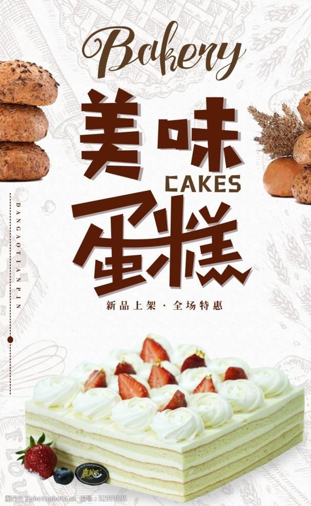 下午茶活動蛋糕