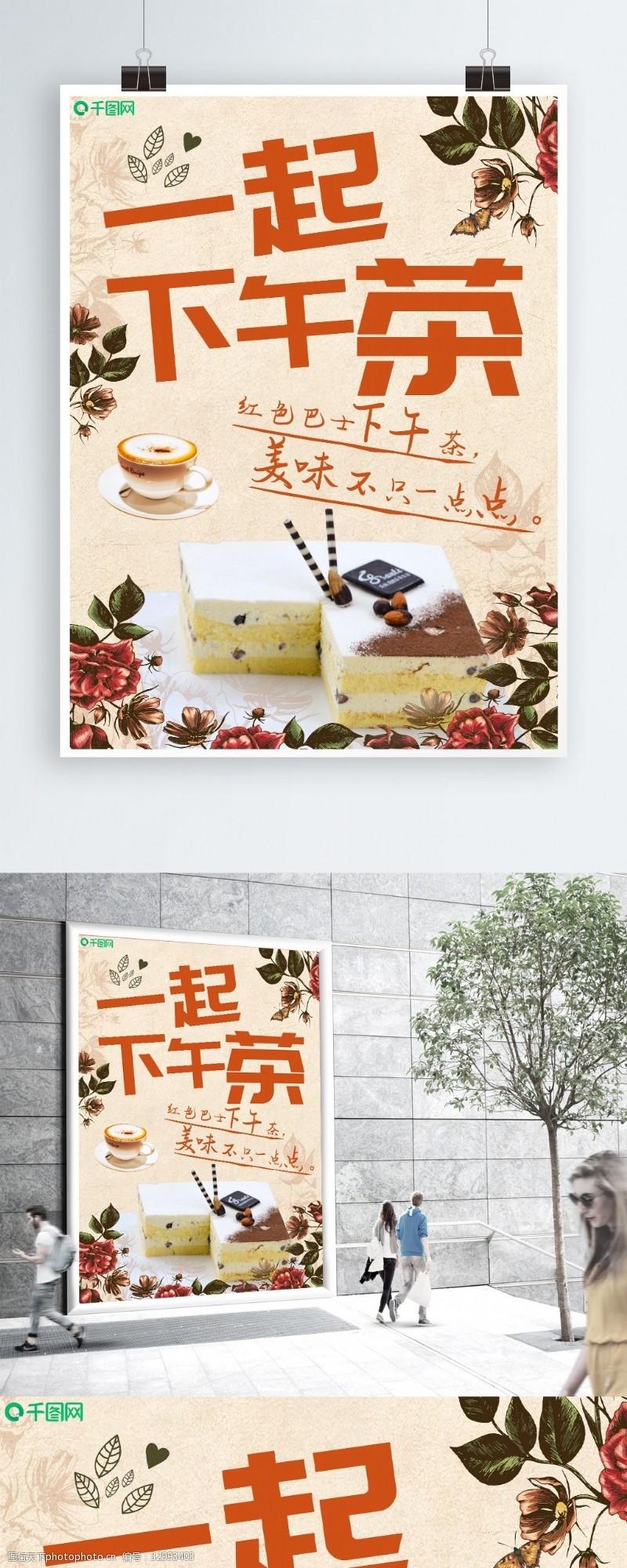 簡約大氣下午茶宣傳海報