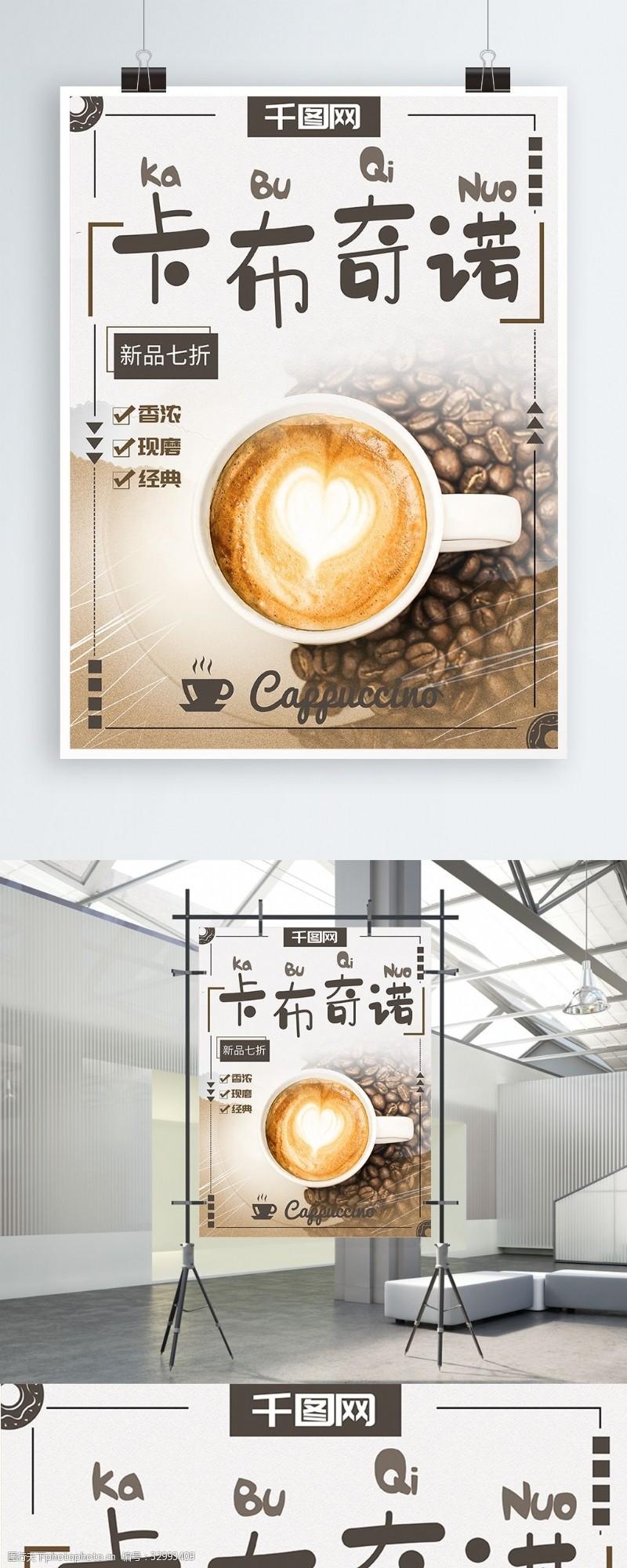 簡約風卡布奇諾咖啡下午茶美食海報