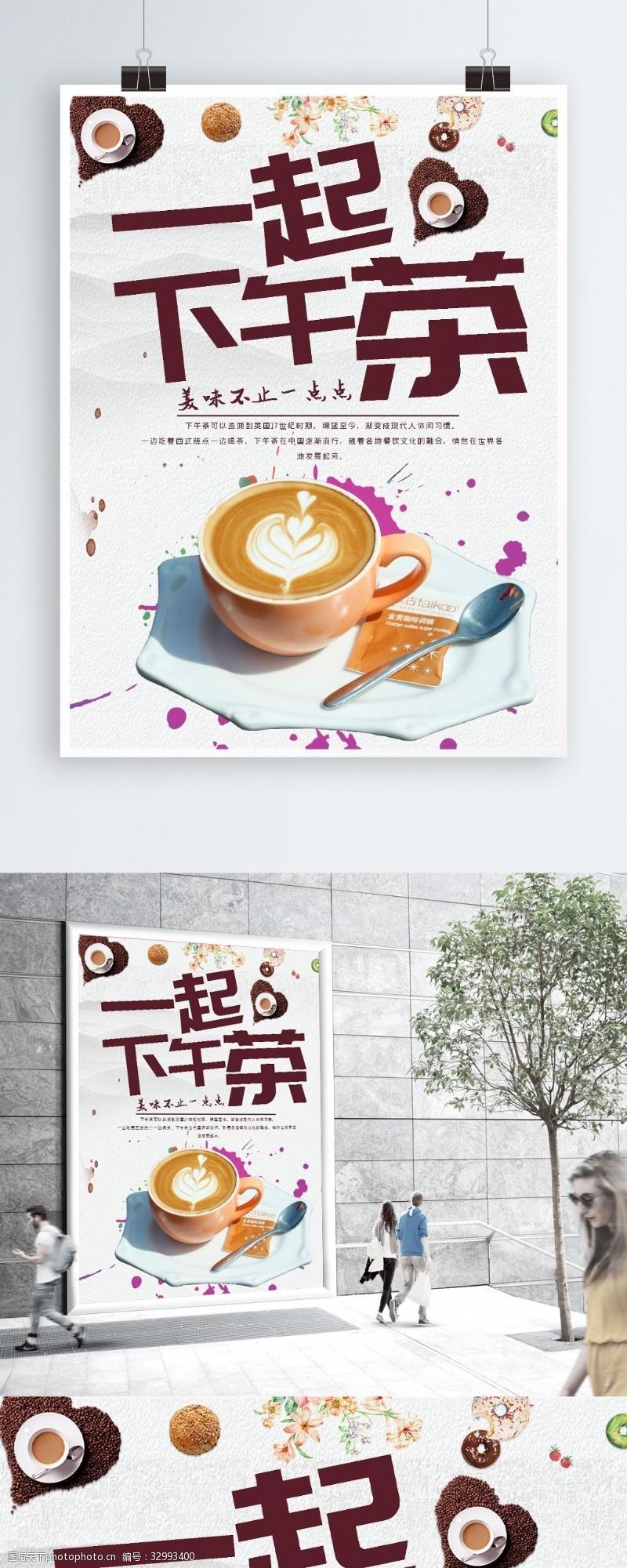 小清新簡約下午茶宣傳海報