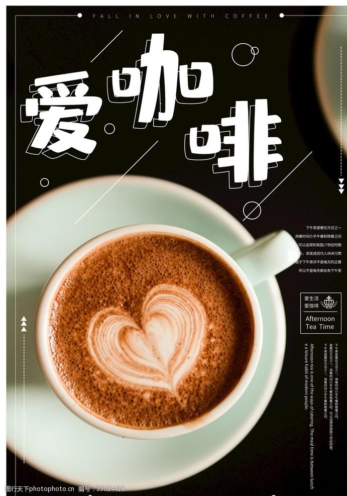 下午茶美食海報