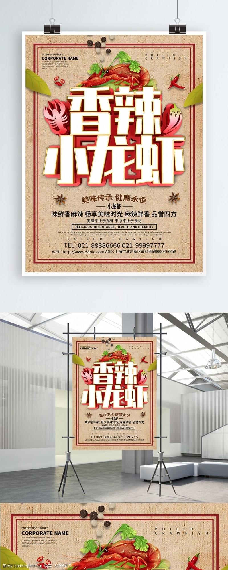 中国风香辣小龙虾美食海报设计