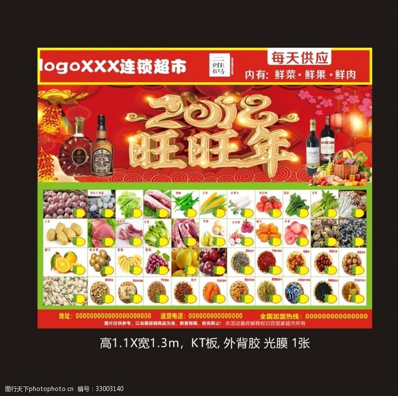 超市新年促銷海報