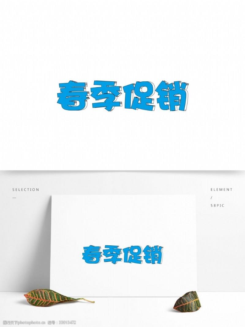 蓝色卡通春季促销文案设计