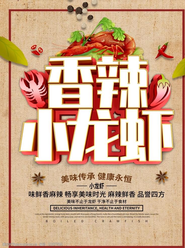 香辣小龙虾广告