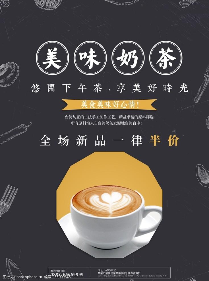 簡約美味奶茶西餐下午茶宣傳海報
