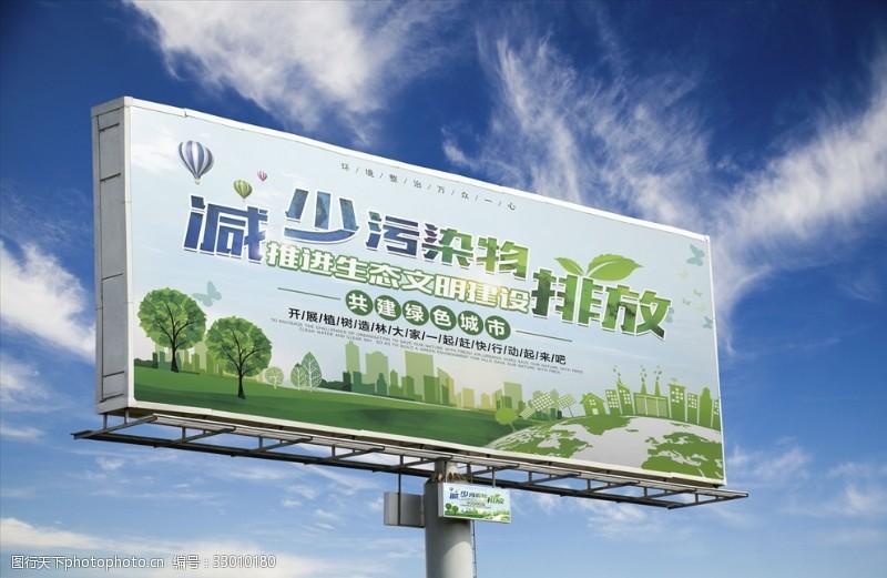 減少水污染環境污染建設海報設計
