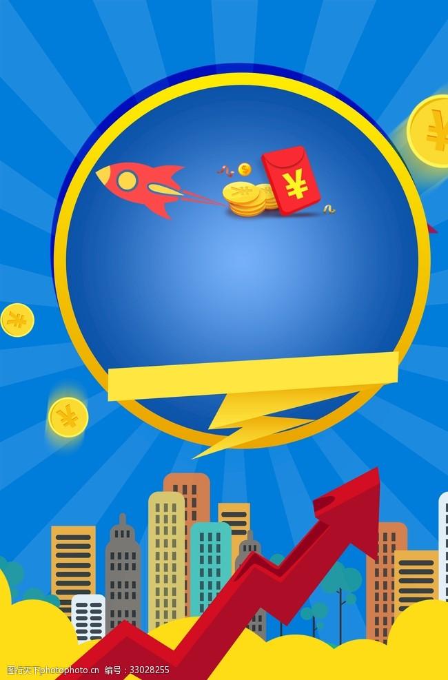 金融背景海报