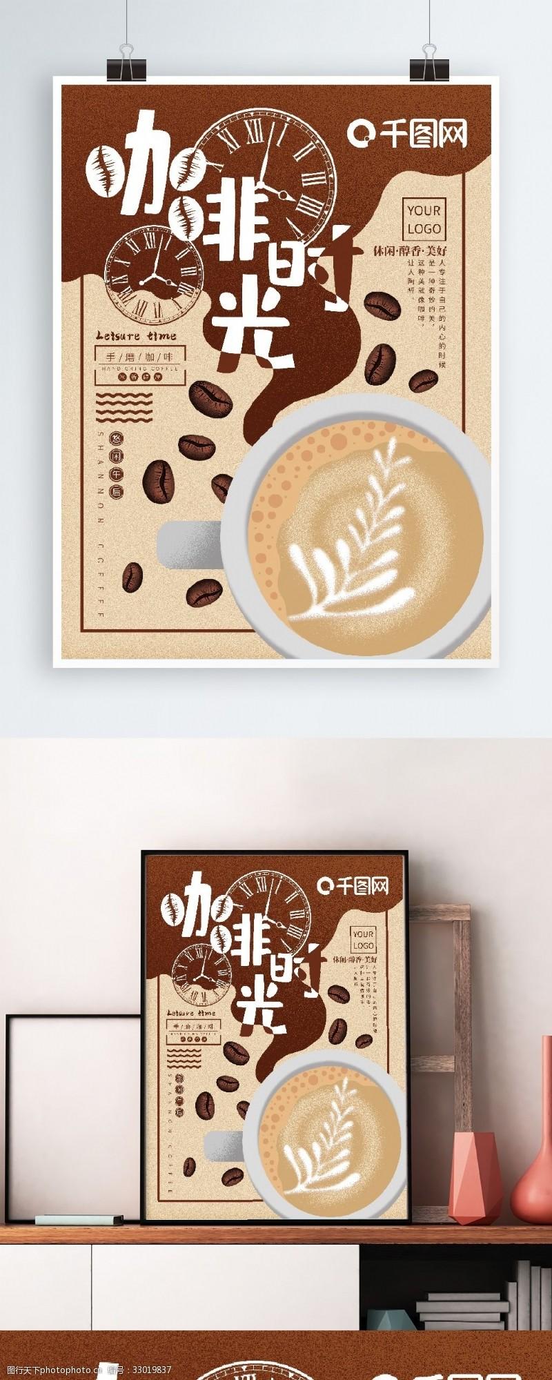 原創卡通插畫咖啡下午茶海報