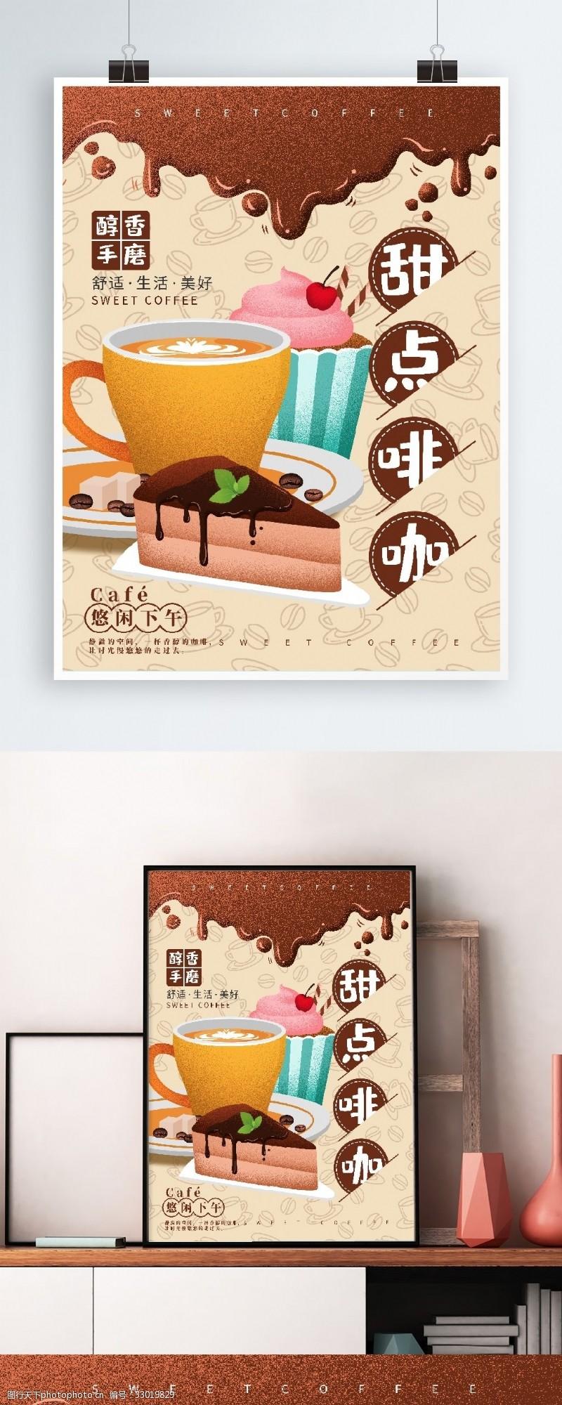 原創手繪甜點咖啡下午茶海報