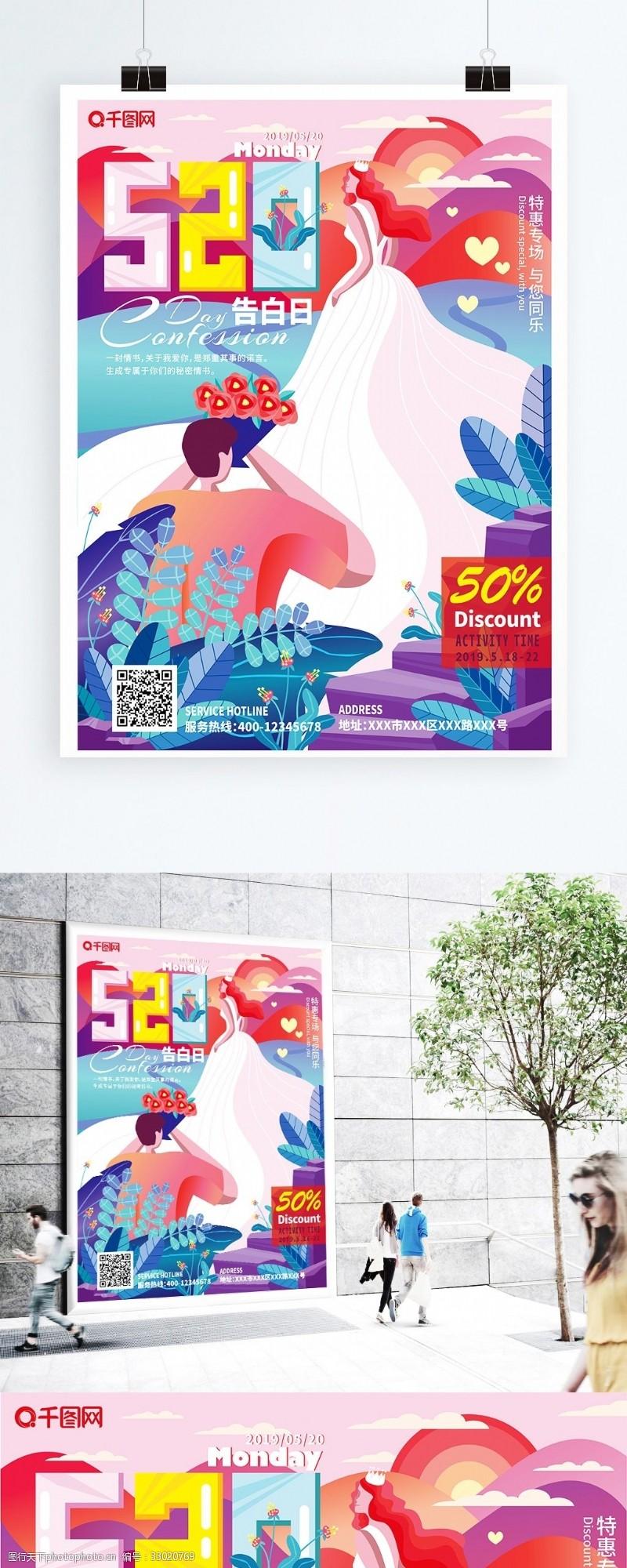 原創手繪浪漫情侶520求愛促銷宣傳單