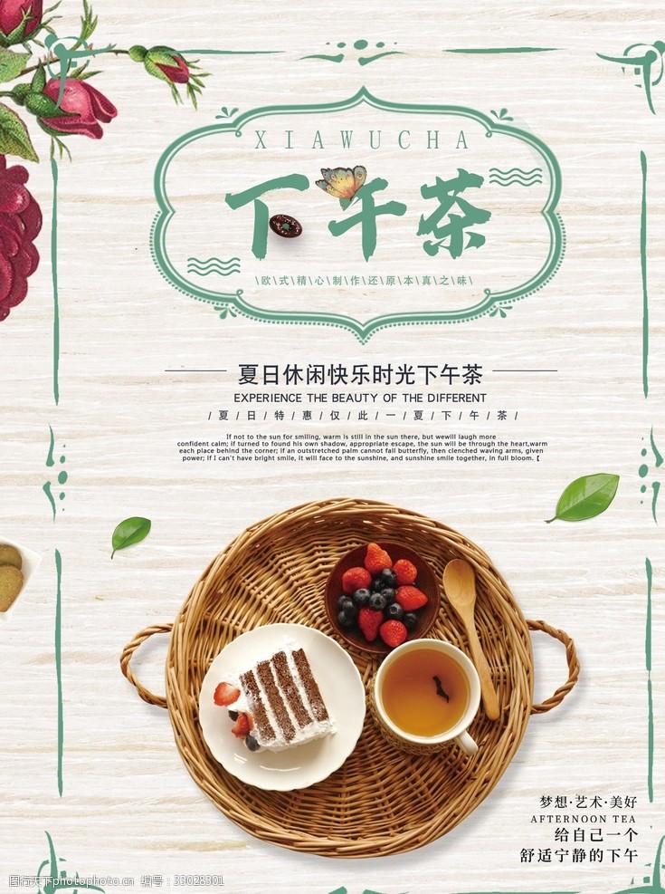 下午茶設計