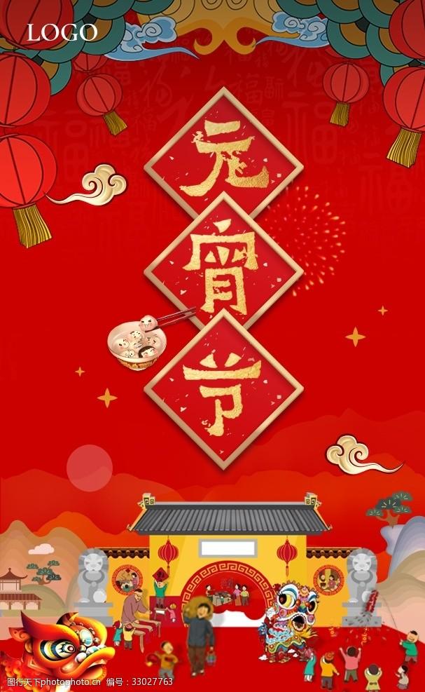 元宵节广告节气元宵节海报