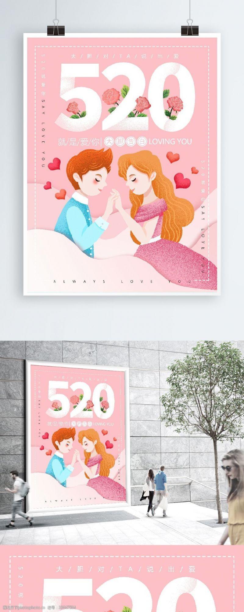 原創插畫520情人節浪漫情侶海報