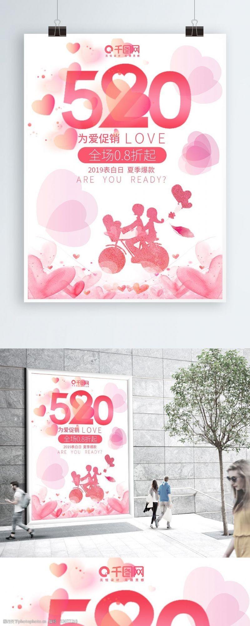 520情人節活動海報