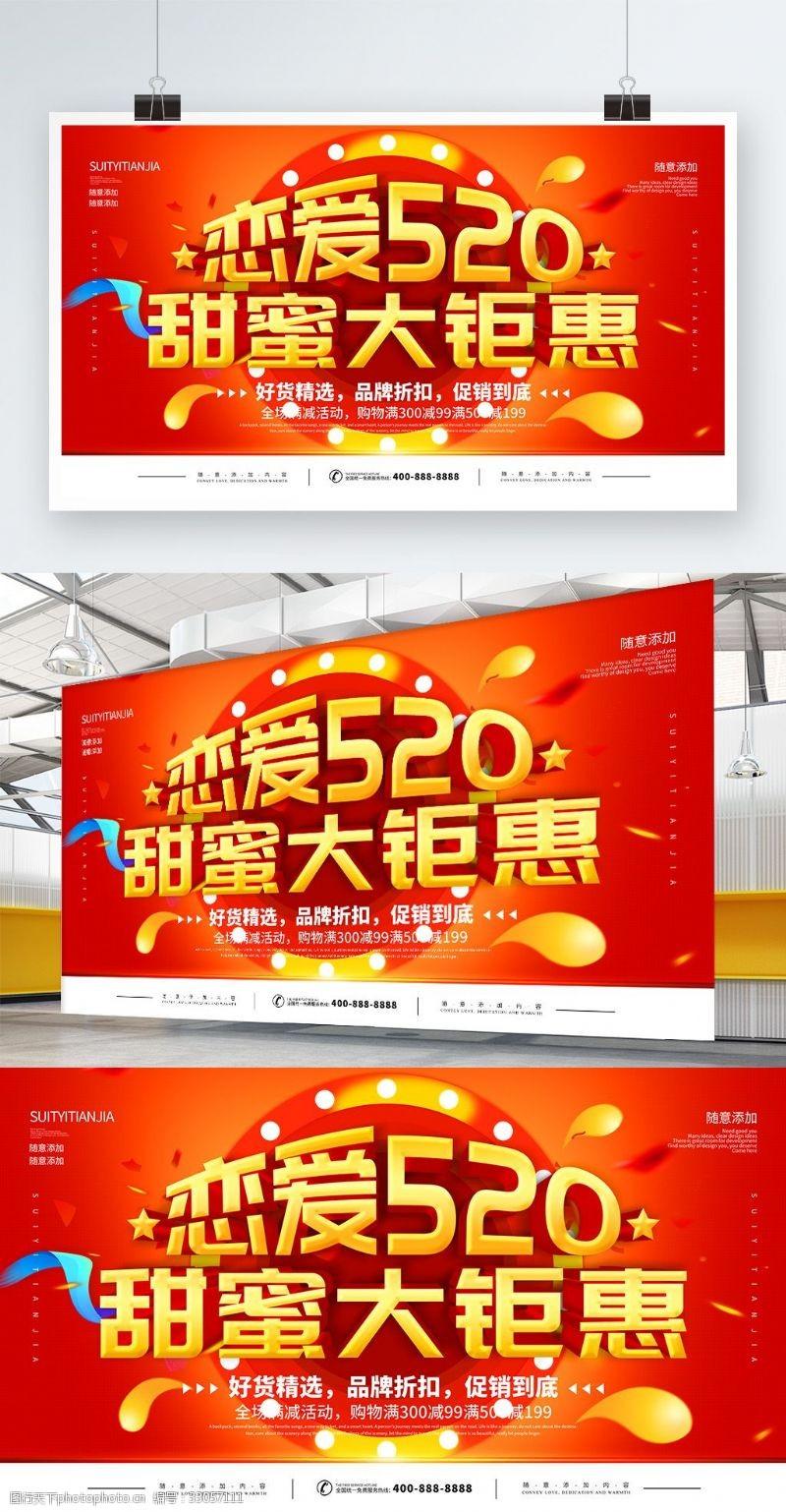 簡約紅色立體字戀愛520促銷宣傳展板