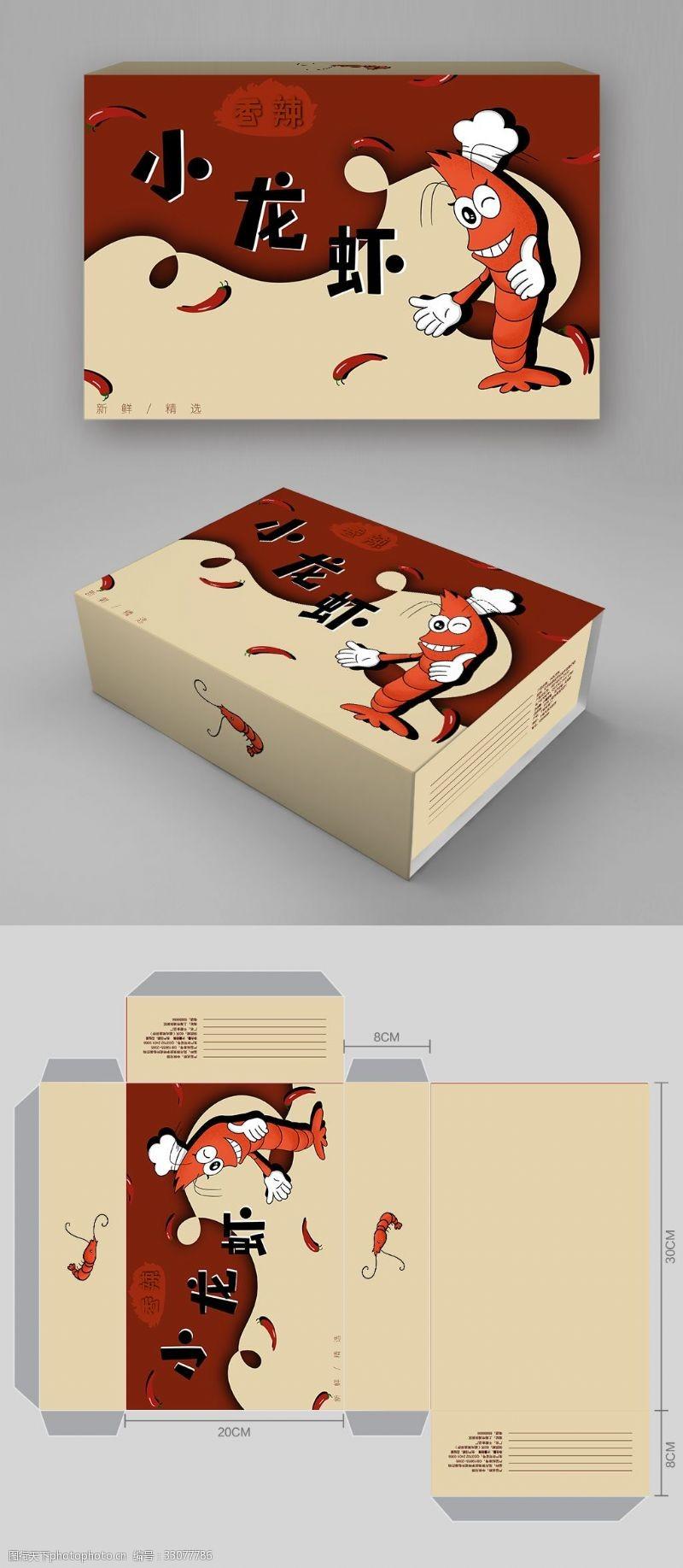 香辣小龙虾包装盒高档包装美食包装盒