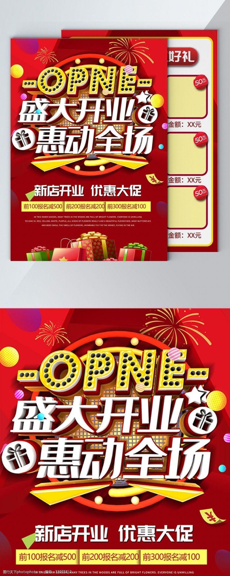 C4D紅色立體字新店開業dm宣傳單