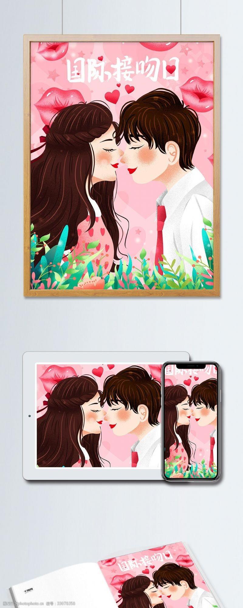 粉色國際接吻日唯美浪漫情侶接吻插畫