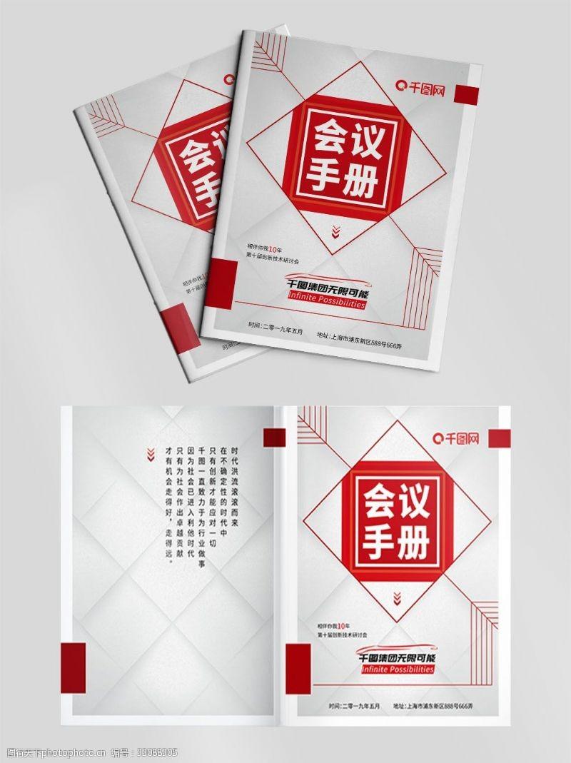 公司企业会议手册红色简约线条大气封面