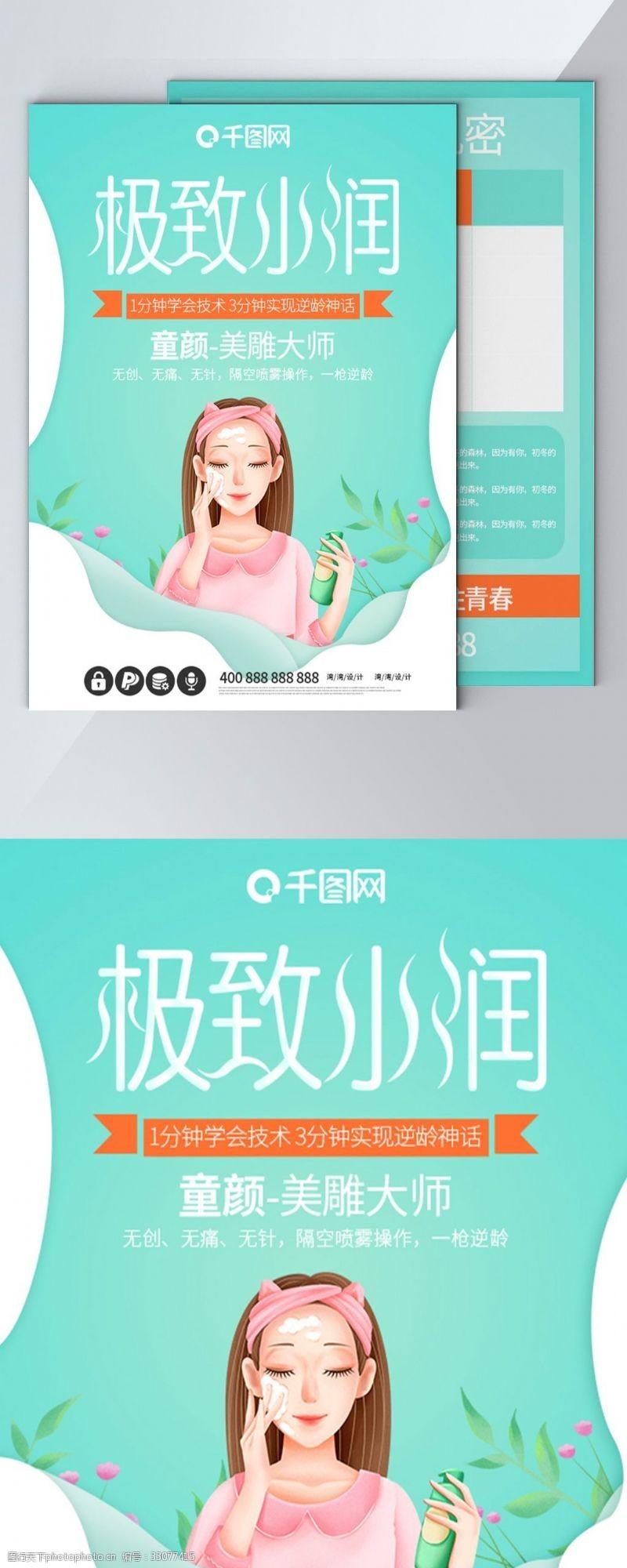 極致水潤美容護膚品化妝品促銷dm宣傳單