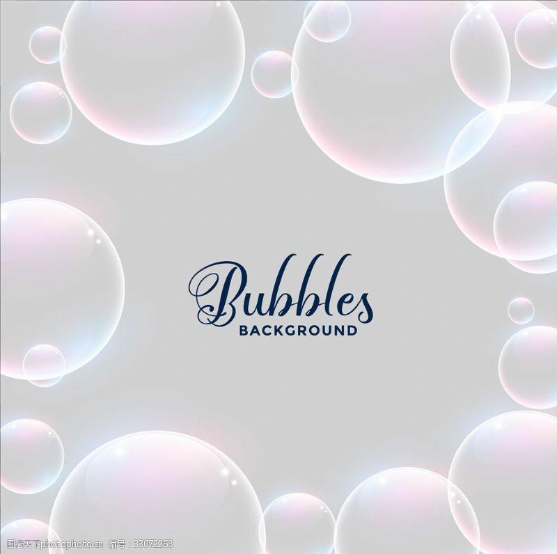 氣泡背景素材