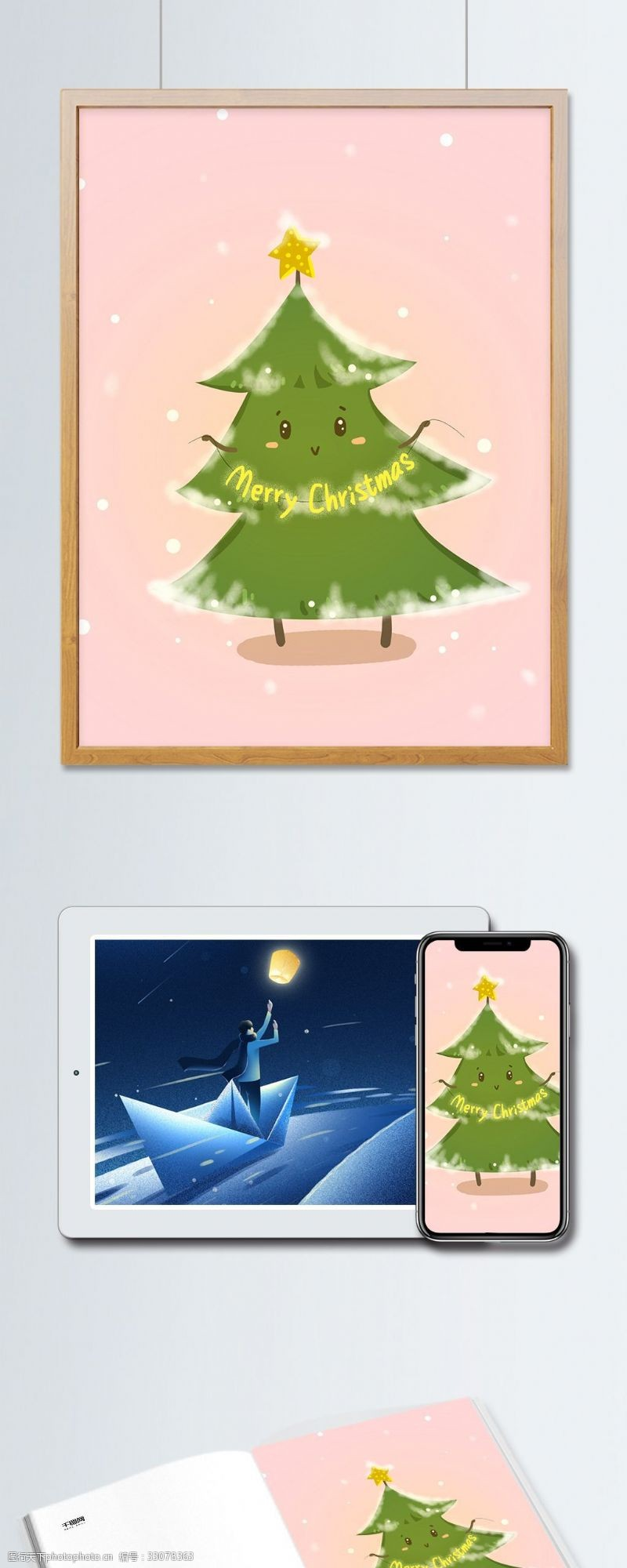 圣誕節圣誕樹可愛插畫