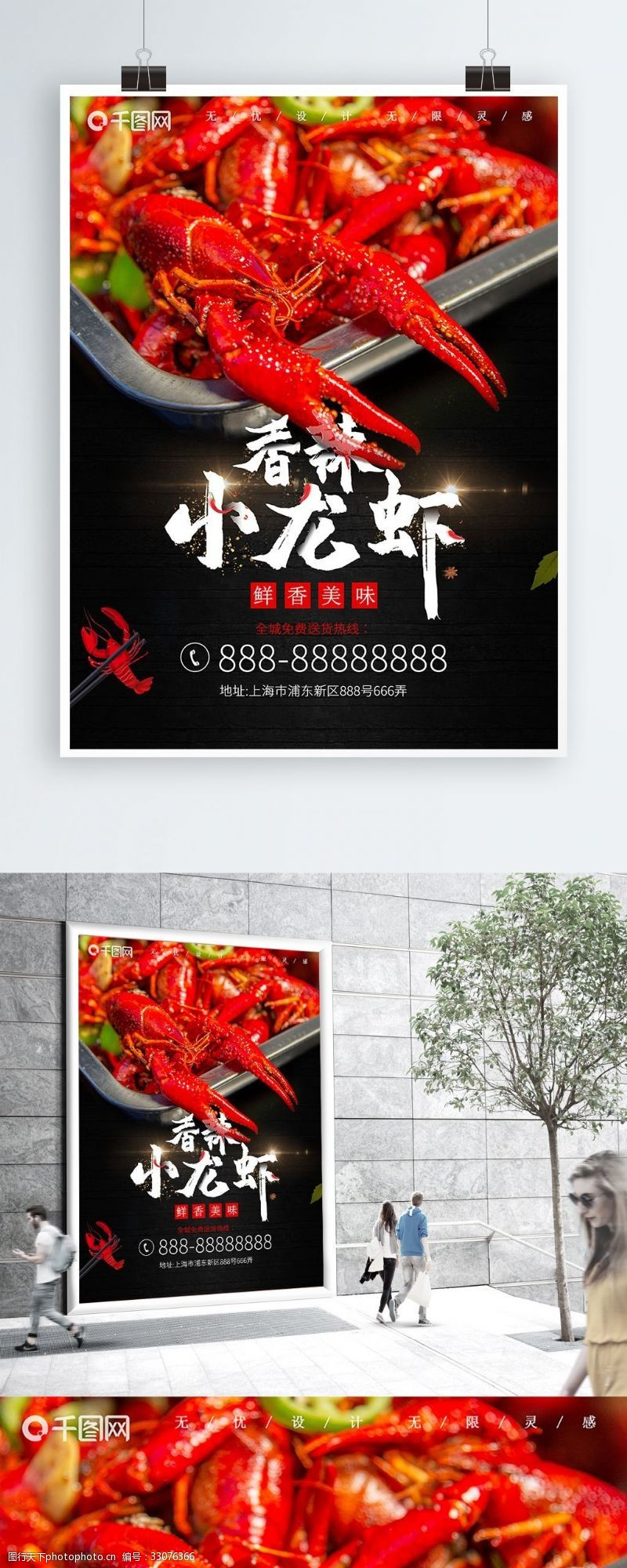 香辣小龙虾海报龙虾广告
