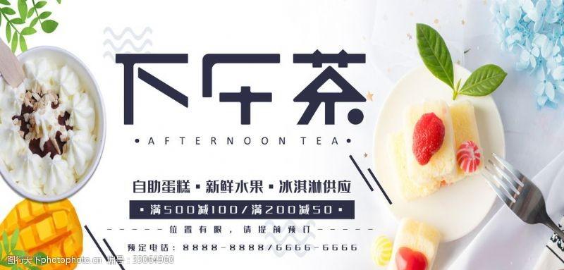 下午茶餐牌下午茶