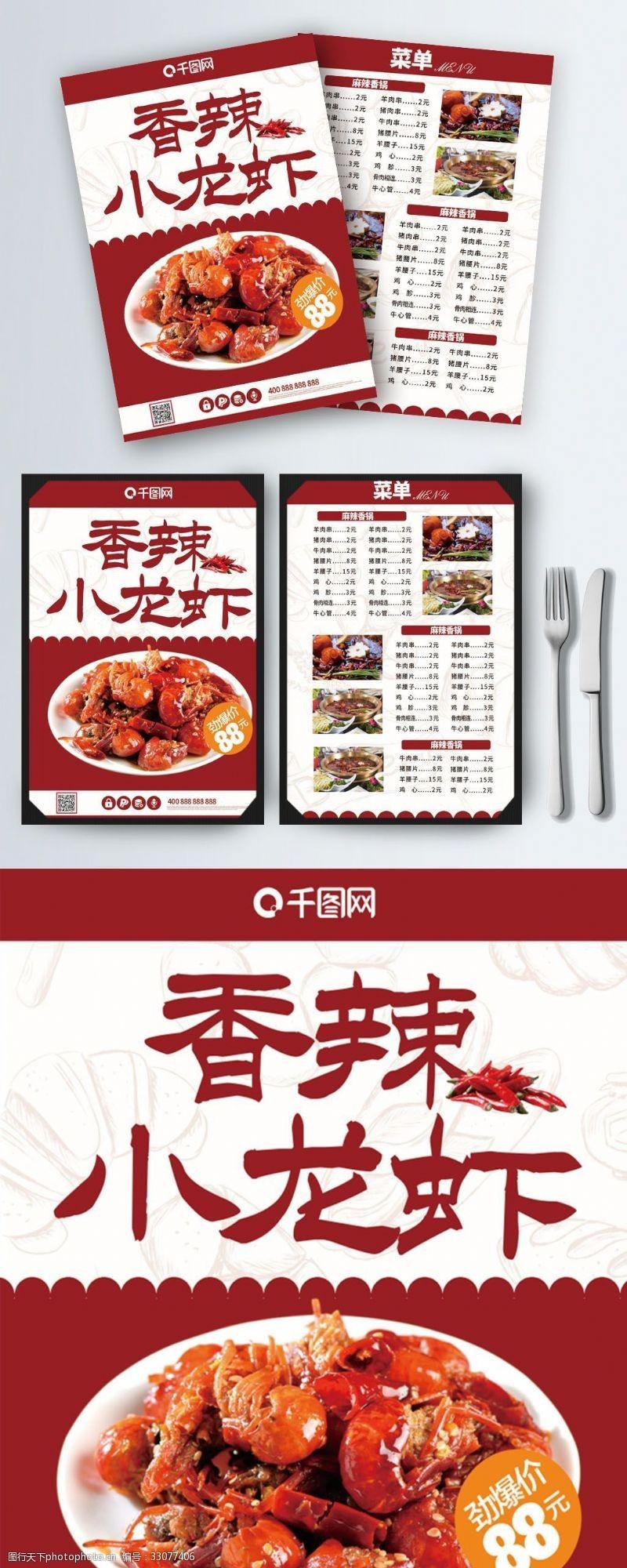 红色简约大气香辣小龙虾菜单