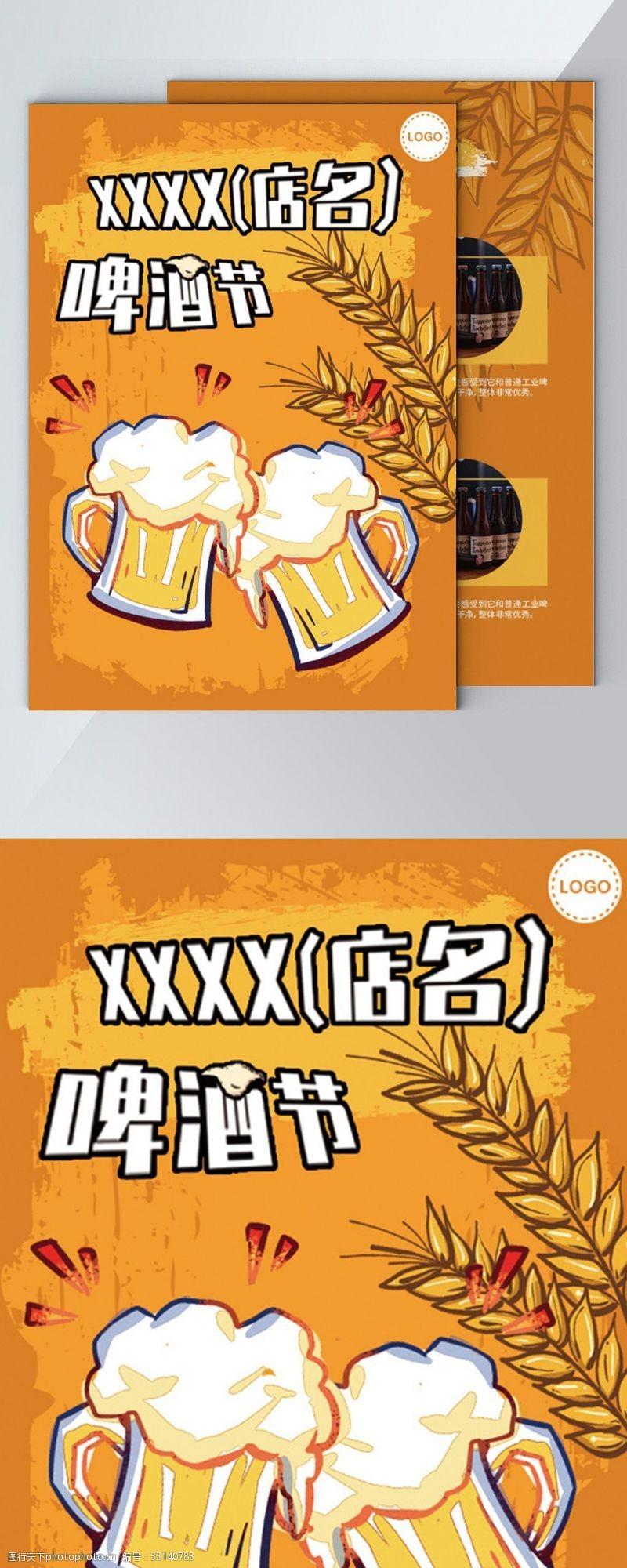 dm宣傳單美食啤酒節DM宣傳單
