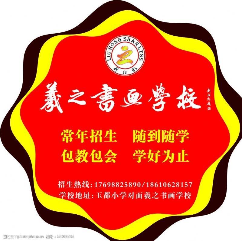 羲之書法學校招貼海報