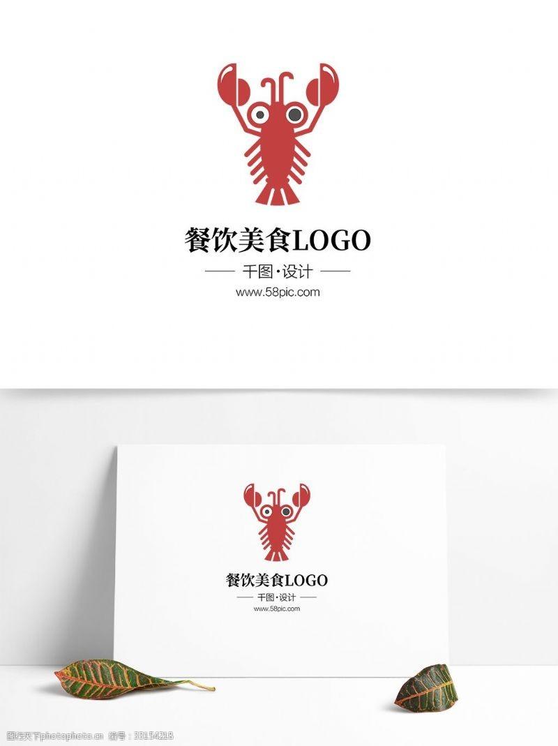 餐饮美食小吃LOGO香辣小龙虾元素