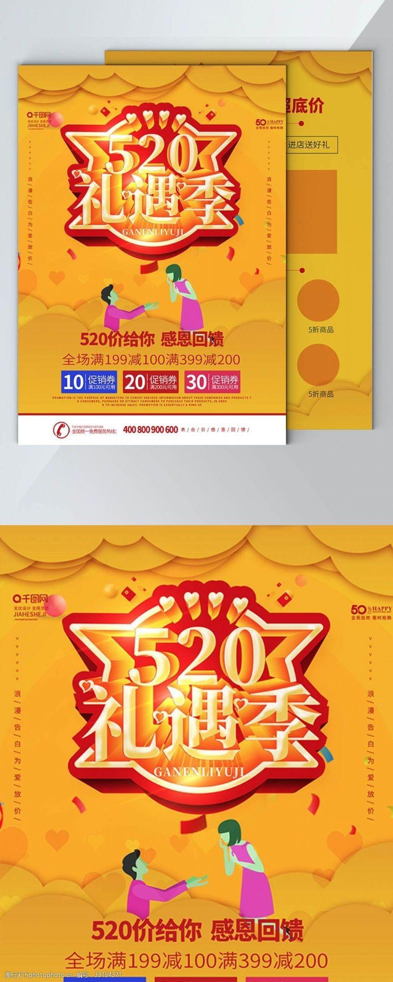 dm宣傳單簡約風520禮遇季DM宣傳單頁