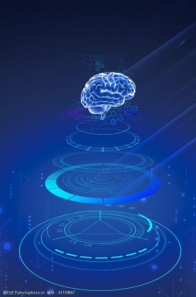 藍色科技互聯網psd分層素材圖