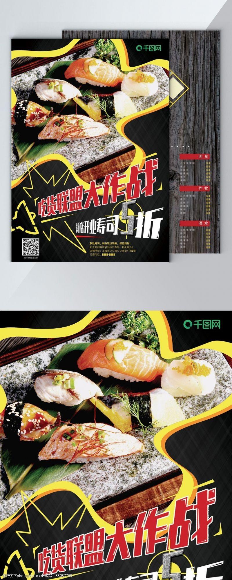dm宣傳單美味壽司DM宣傳單