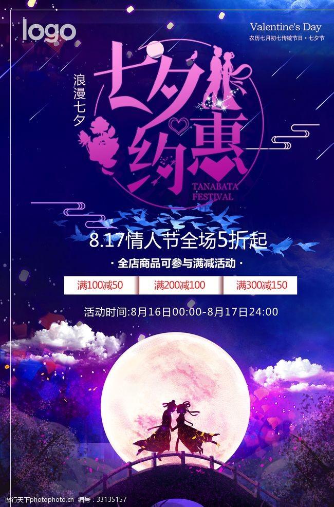 七夕節圖片海報psd分層素材