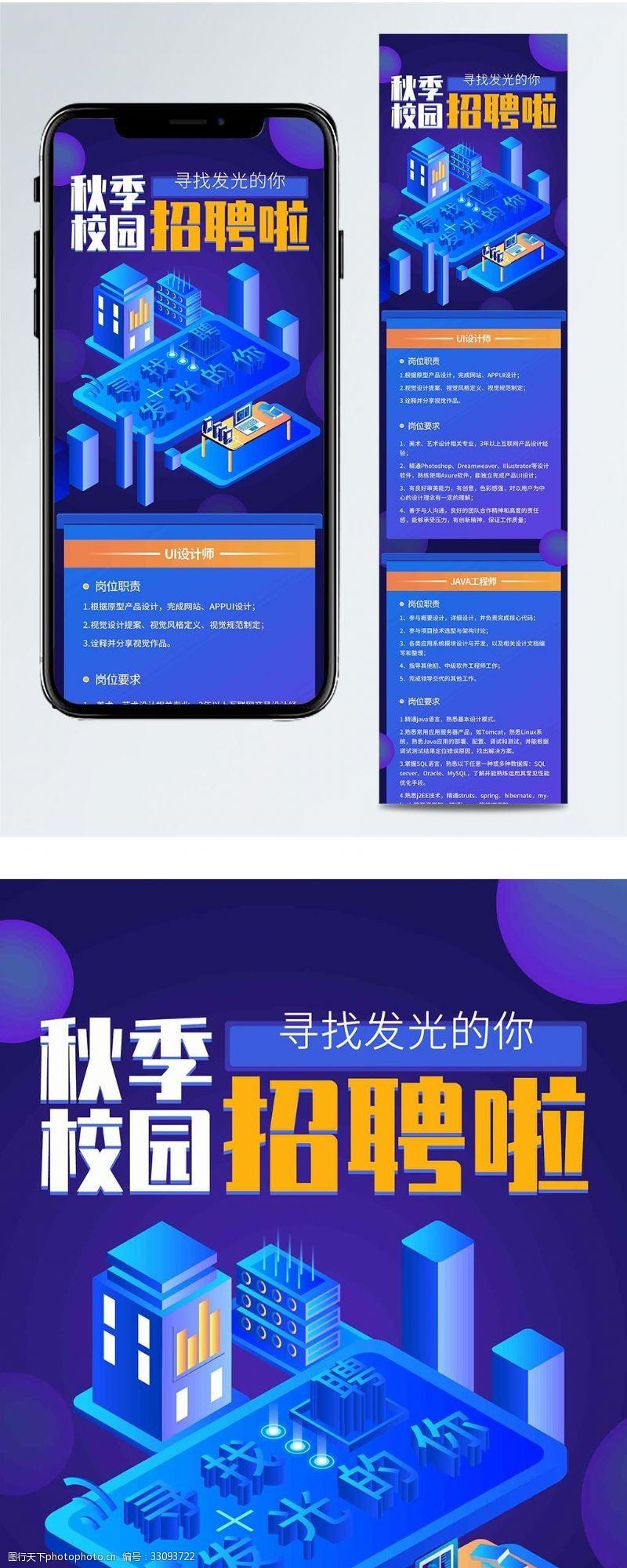 深蓝科技感2.5D秋季校园招聘信息长图