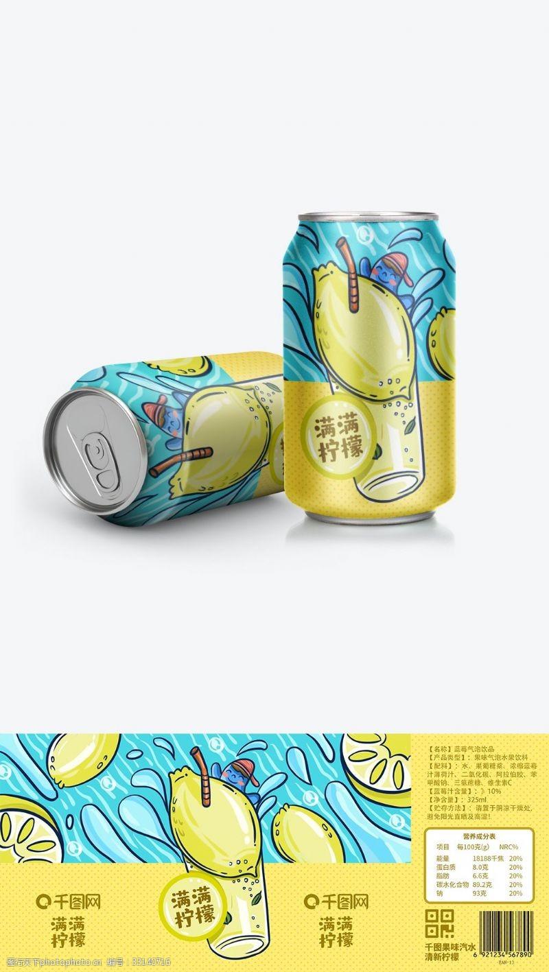 小清新手绘可爱卡通柠檬汽水易拉罐