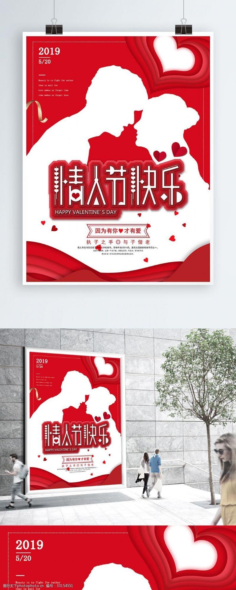 紅色浪漫情人節海報