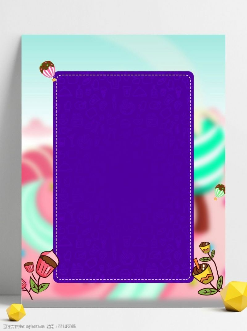 夏日甜品夏季紫色甜品背景設計