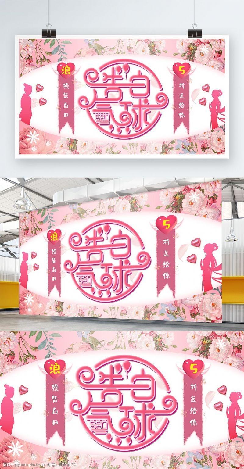 粉色浪漫情人節520告白氣球展板