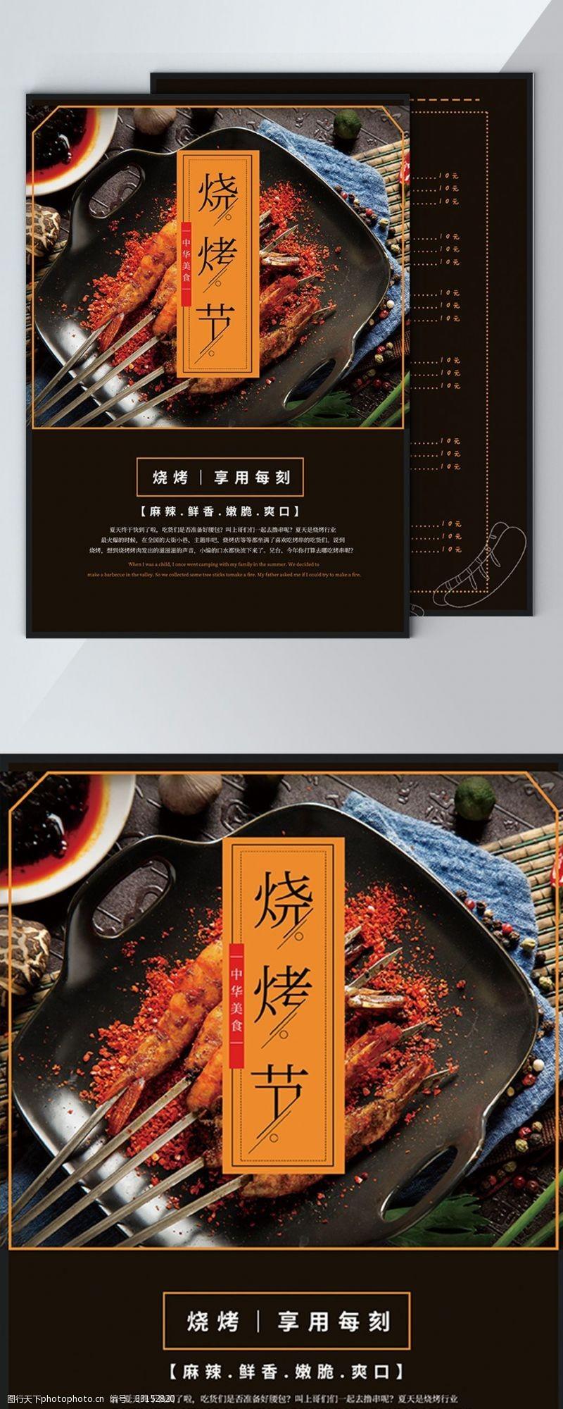dm宣傳單簡約時尚燒烤菜單DM宣傳單