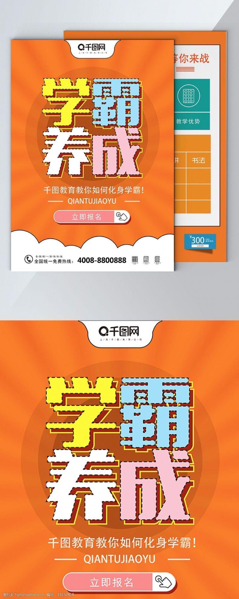 dm宣傳單橘色可愛卡通DM宣傳單頁