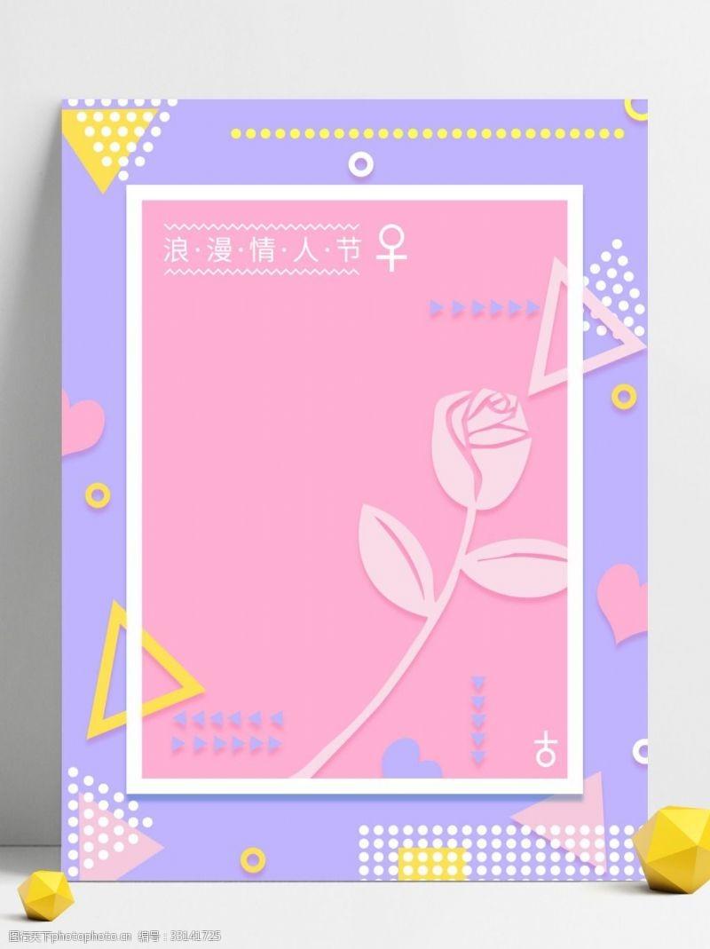 浪漫情人節玫瑰520背景設計