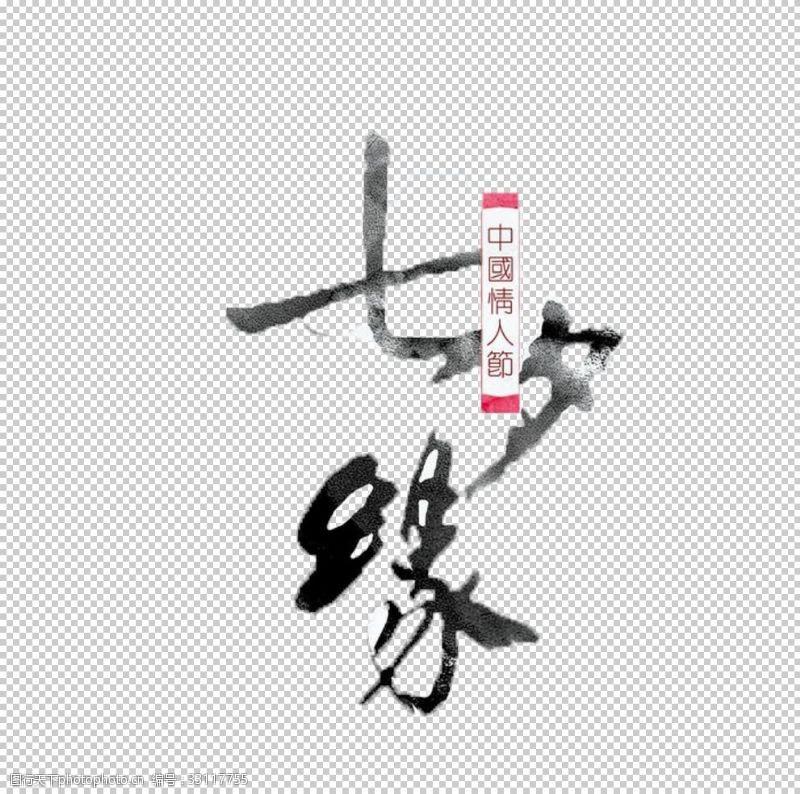 七夕節海報主題字藝術字