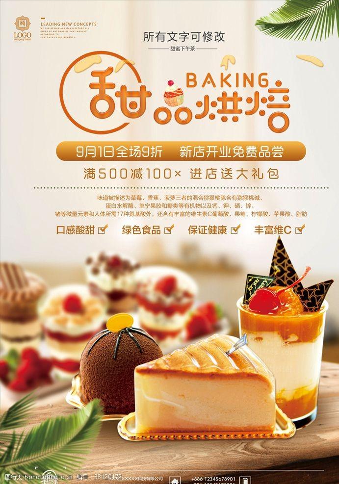 夏日甜品甜品店海報