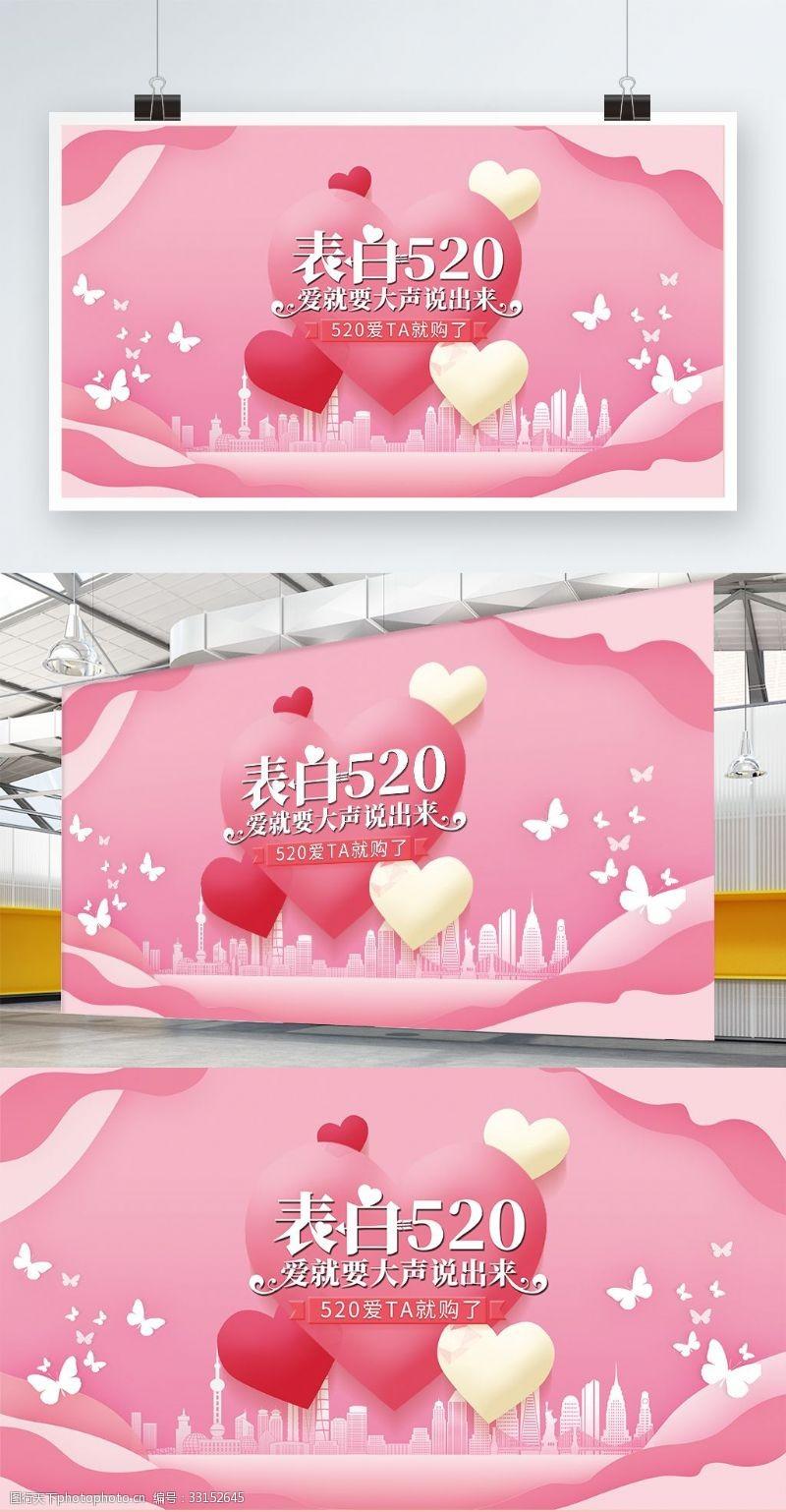粉色浪漫情人節520城市情侶愛心唯美展板